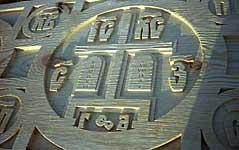 Фрагмент креста. 2002 г.