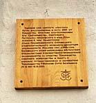 Памятная доска на Петровской часовне