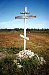 Крест, установленный в 1992 г. на мысе Кеньга острова Анзер. 1996 г.