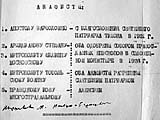 Илл.2. Титульный лист сборника СПбДА № 60370