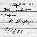 Илл.3. Образец подписи митрополита Варфоломея (Городцова). 1956 г.