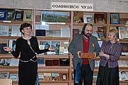 Директор библиотеки МИРЭА В.Кравцова, председатель ТСМ В.Матонин, художница О.Крестовская