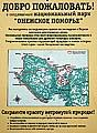 План национального парка Онежское Поморье
