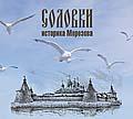 DVD «Соловки историка Морозова