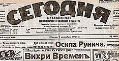 Газета «Сегодня