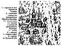 Свято-Троицкий Анзерский скит. Карта нач. XIX в. Фрагмент