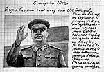 Страница из дневника И.М.Иванова