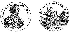 Медаль на учреждение флота