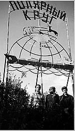 В устье р. Курейки. Команда «Оби» пересекает Северный Полярный круг. С.В.Крупович, В.В.Щербак, С.А.Нестеренко