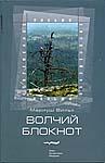Мариуш Вильк. Волчий блокнот. М.,2006.
